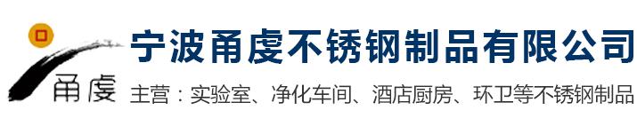 宁波甬虔不锈钢制品有限公司